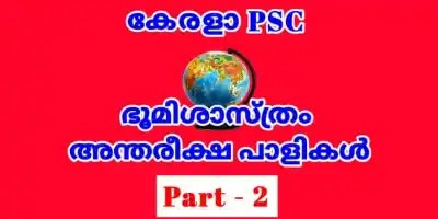Geography -  Earth's Atmospheric Layers Malayalam