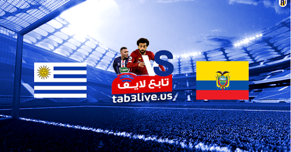 مشاهدة مباراة أوروجواي والإكوادور بث مباشر اليوم 2020/10/13  تصفيات كأس العالم