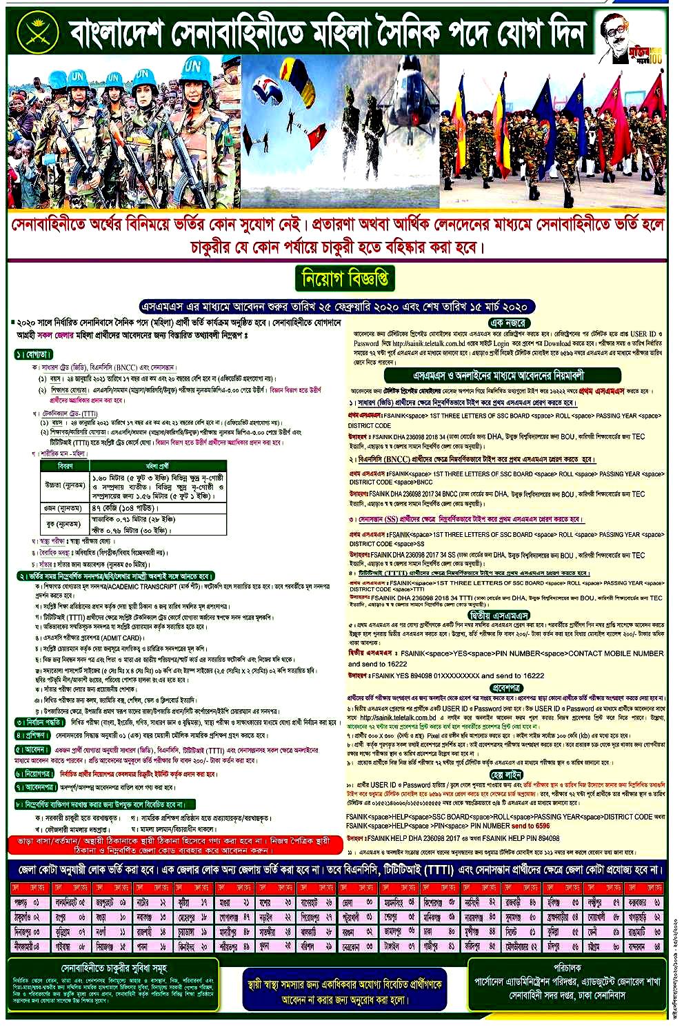 Bangladesh female army job circular