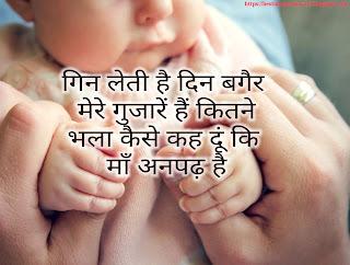Maa Shayari Image - Maa ki Shayari With Image