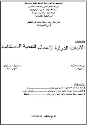 مذكرة ماستر : الآليات الدولية لإعمال التنمية المستدامة PDF