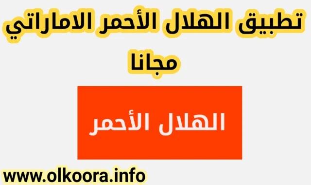 تحميل تطبيق الهلال الأحمر الاماراتي مجانا للأندرويد و للأيفون 2020 _ برنامج الهلال الأحمر الاماراتي