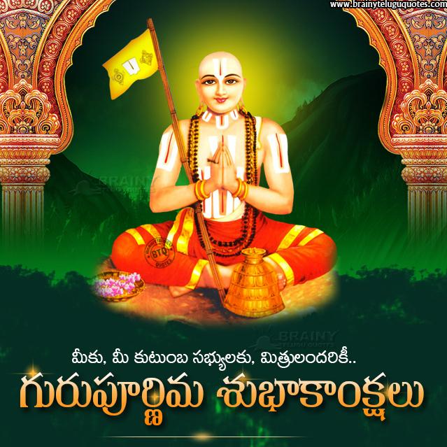 ramanujacharya images free download, guru purnima greetings in telugu, vyasa purnima greetings in telugu