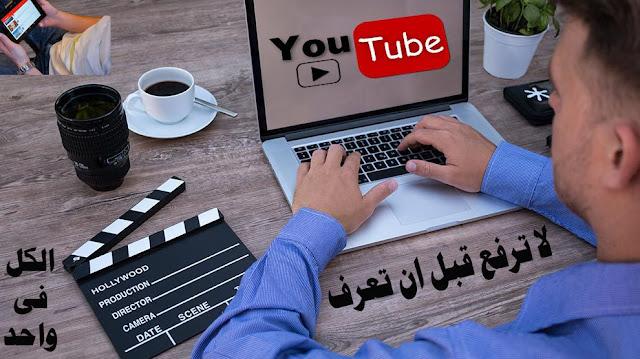 الاشياء التى يجب ان يتوافر عليها الفيديو الخاص بك عند رفعة على اليوتيوب