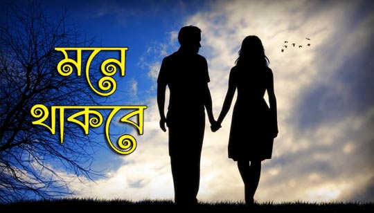 Mone Thakbe Bengali Poem Lyrics by Aranyak Basu And Munmun Mukherjee