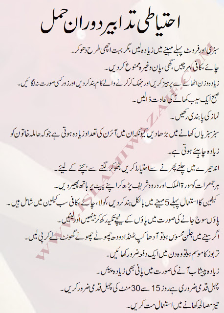 safety precautions during pregnancy in urdu