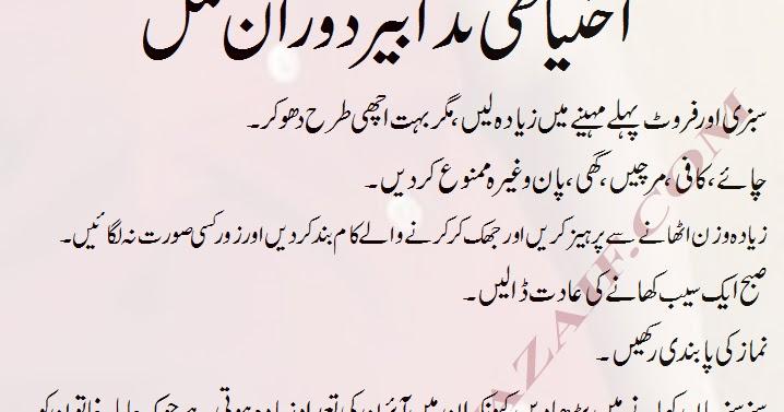 Dua during pregnancy islamqa en