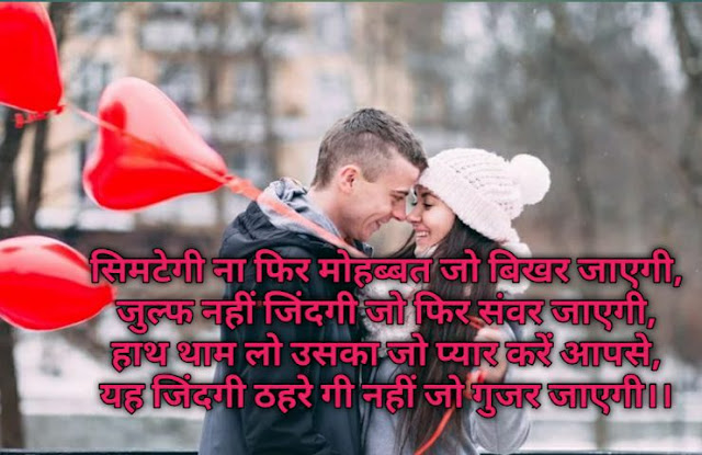love shayari, dil love shayari, beautiful hindi love shayari, love shayari in hindi, love shayari 2020, love shayari photo, love shayari in hindi for girlfriend