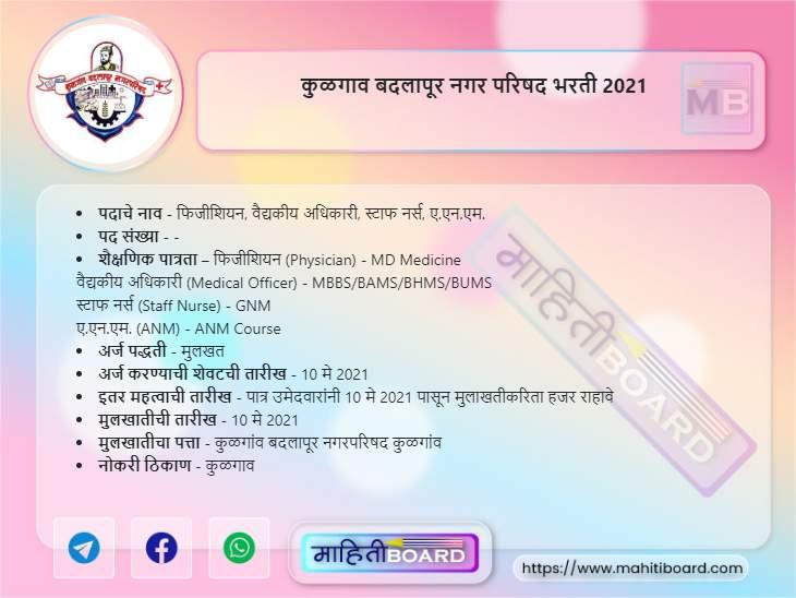 Kulgaon Badlapur Nagarparishad Bharti 2021