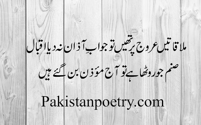 Sad Poetry in Urdu | 2 line poetry