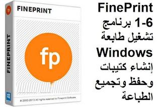 FinePrint 1-6 برنامج تشغيل طابعة Windows إنشاء كتيبات وحفظ وتجميع الطباعة