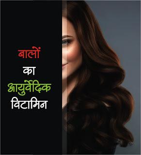 बालों का आयुर्वेदिक विटामिन- Hair Ayurvedic Vitamins