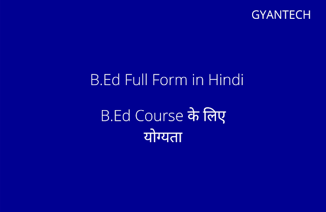 B.Ed Full Form in Hindi ।  B.Ed Course