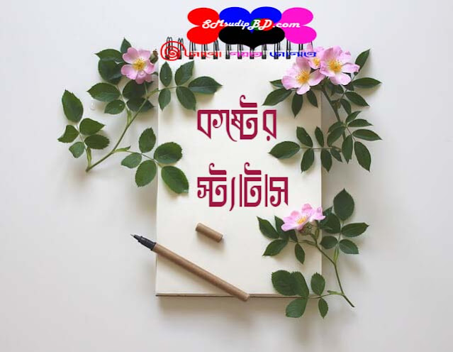 কষ্টের বাংলা স্ট্যাটাস