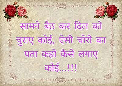 Romentic Love Shayari in Hindi   रोमांटिक लव शायरी