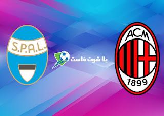 نتيجة مباراة ميلان وسبال اليوم الاربعاء 1-7-2020 في الدوري الايطالي