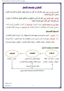 الفصل الأول الإنتاج - الأستاذ | للرياضيات التطبيقية للصف الثاني عشر الفصل الأول