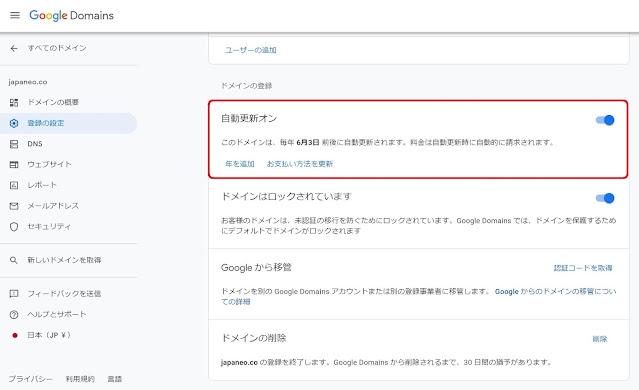 Google Domains の自動更新スイッチ