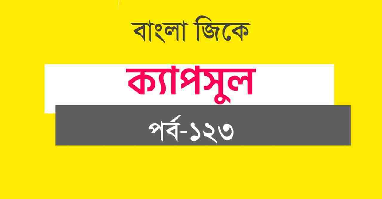 GK Capsule in Bengali Part-123    জিকে ক্যাপসুল