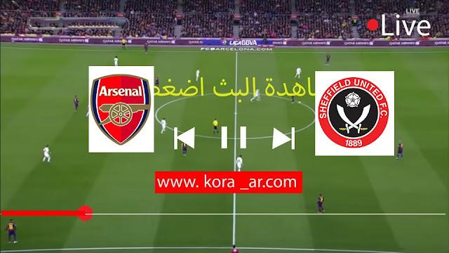 موعد مباراة شيفيلد يونايتد وآرسنال بث مباشر بتاريخ 28-06-2020 كأس الإتحاد الإنجليزي