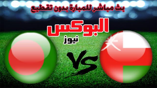 موعد مباراة عمان وبنجلاديش بث مباشر بتاريخ 14-11-2019 تصفيات آسيا المؤهلة لكأس العالم 2022