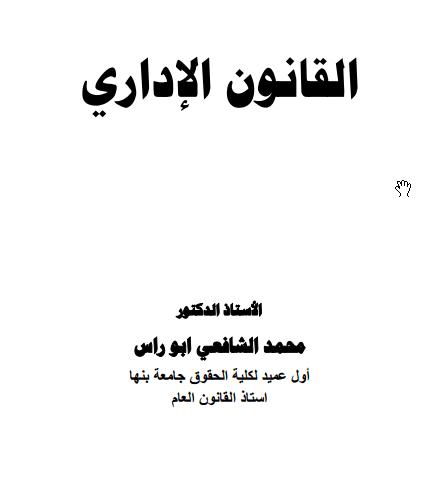 تحميل كتاب الوجيز في العقود الإدارية pdf
