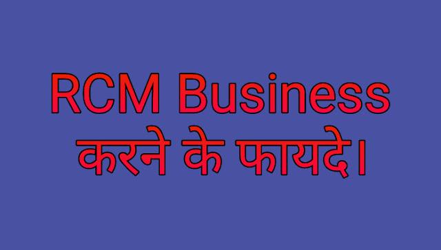 RCM Business क्यो करना चाहिए।