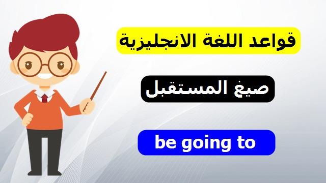 الدرس الثالت : صيغ المستقبل في اللغة الانجليزية be going to