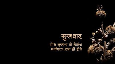 सुखवाद - मराठी कविता | Sukhawad - Marathi Kavita