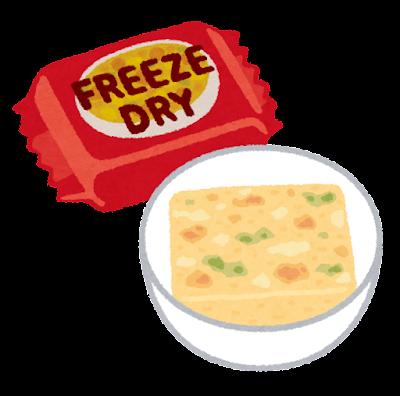フリーズドライ食品のイラスト
