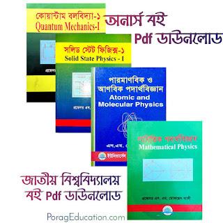 অনার্স পদার্থ বিজ্ঞান বই pdf