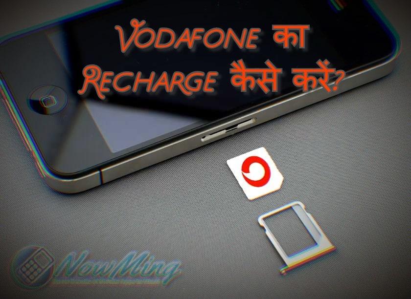 Vodafone में Online Recharge कैसे करें?
