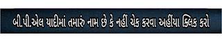 https://www.zviralhub.com/2019/07/new-bpl-list-of-gujarat-2019.html?m=1