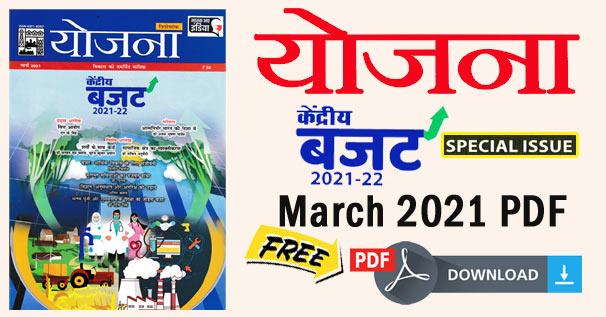 योजना पत्रिका हिंदी मार्च 2021 PDF डाउनलोड | Yojana Magazine March 2021 in Hindi