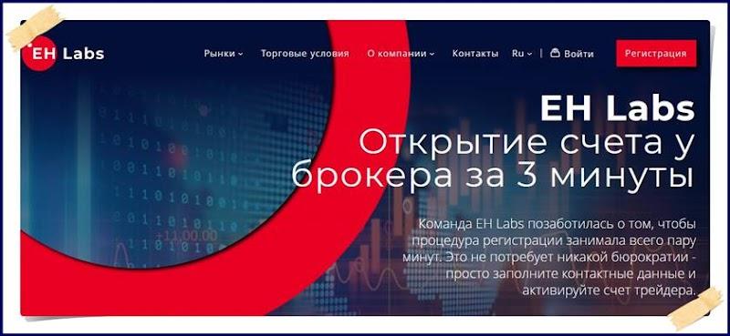 Мошеннический сайт eh-labs.com – Отзывы? Брокер EH Labs мошенники! Информация