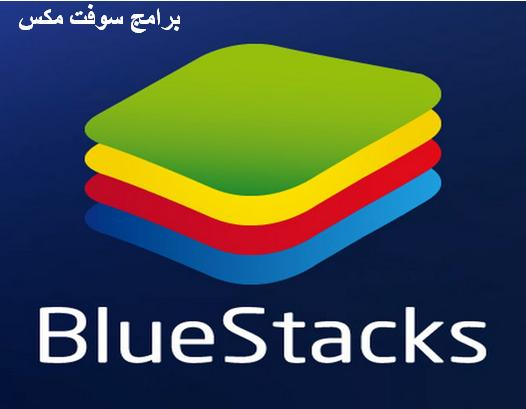تحميل برنامج تشغيل العاب وبرامج تطبيقات اندرويد علي الكمبيوتر برنامج بلوستاك bluestacks