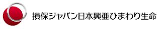 損保ジャパン日本興和ひまわり生命 様
