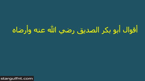 أقوال أبو بكر الصديق رضي الله عنه وأرضاه