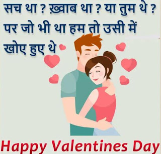 This image has an empty alt attribute; its file name is Happy-valentine-day-Images-In-Hindi-Shayari-Status-DP-Download8.jpg