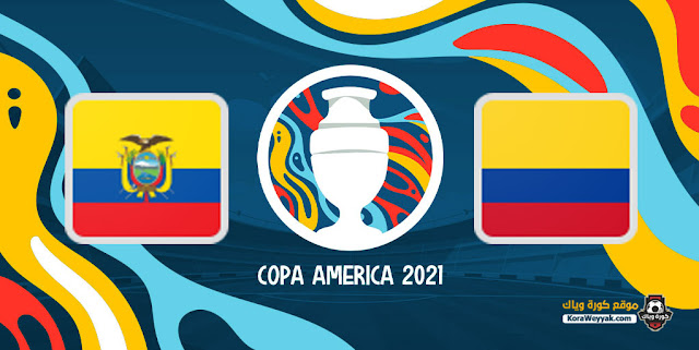 نتيجة مباراة كولمبيا والإكوادور اليوم 13 يونيو 2021 في كوبا أمريكا 2021