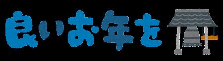 「良いお年を」のイラスト文字(横)