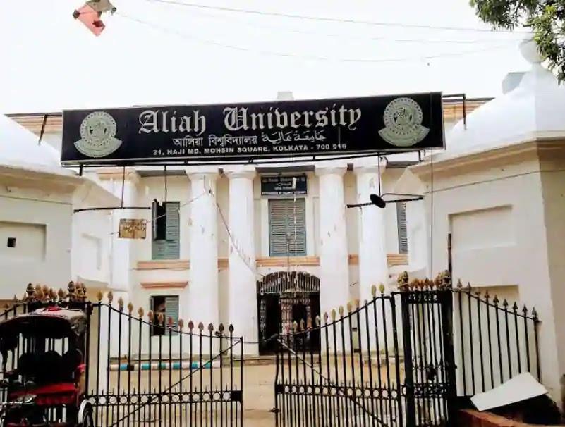 কলকাতা আলিয়া মাদ্রাসা