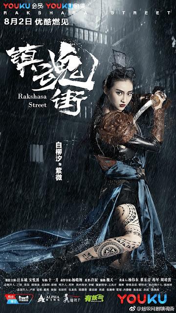 Bai Jing Xi Rakshasa Street