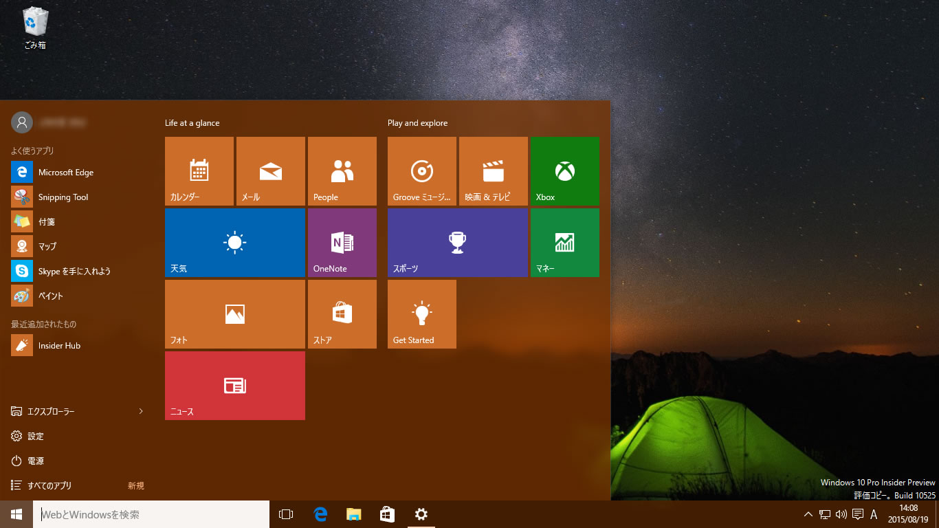 【Windows 10 Insider Preview】ビルド10525 3
