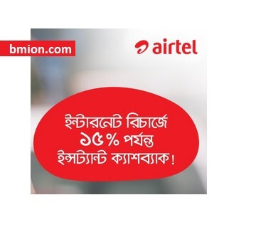 airtel eid offer 2019 - Instant cashback upto 15% at recharge internet packs