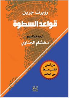 تحميل pdf كتاب قواعد السطوة تأليف روبرت جرين ترجمة هشام الحناوي