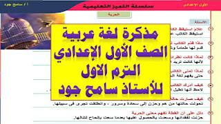 مذكرة لغة عربية الصف الأول الإعدادى الترم الاول للأستاذ سامح جود