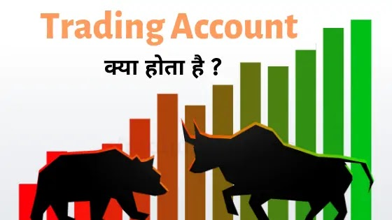 Trading Account Meaning in Hindi