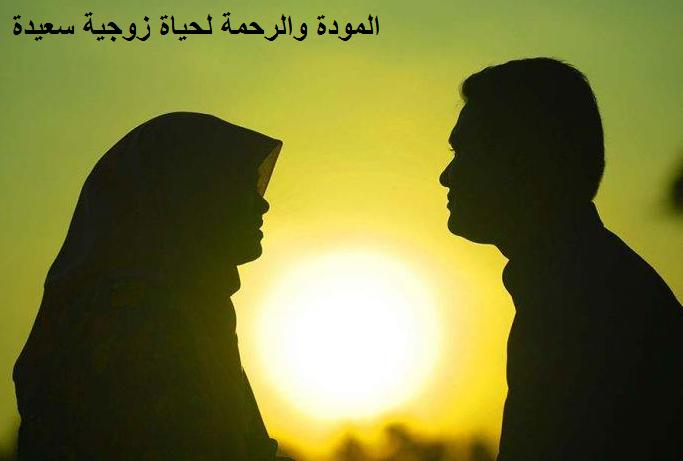 المودة والرحمة لحياة زوجية سعيدة