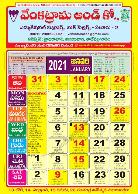 Venkatrama Telugu Calendar 2021 January